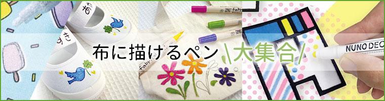 布に描けるペン