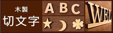 木製切り抜き文字