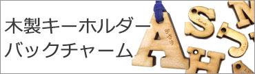 木製キーホルダー・チャーム