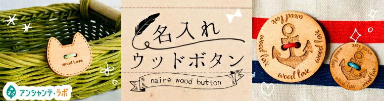 木製名入れボタン