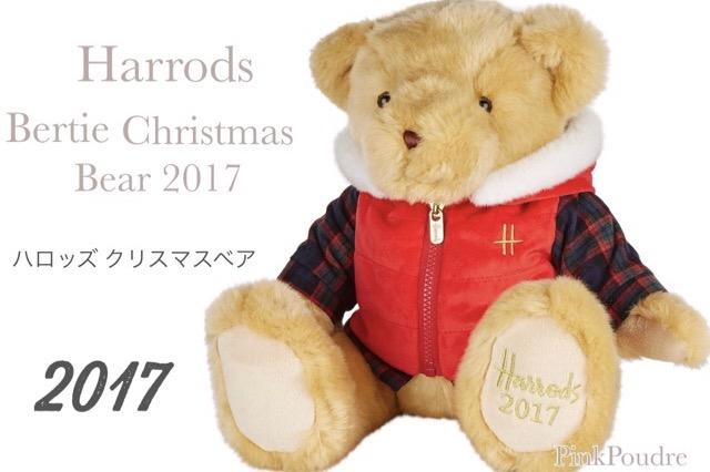 【Harrods】正規品 英国買い付け商品 数量入荷 予約販売開始しました【ハロッズ クリスマス イヤーベア 2017年】テディベア ぬいぐるみ ベア クマ