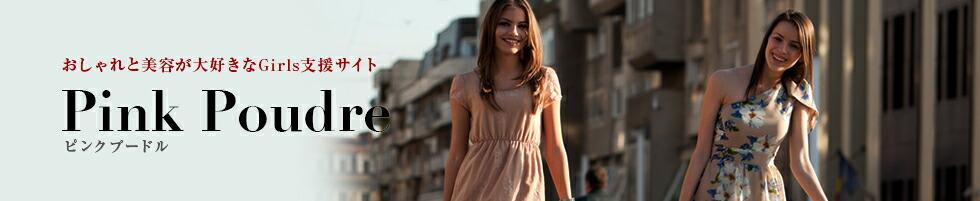 おしゃれと美容が大好きなGirls支援サイト・SWAROVSKI・ペット用品・ブランド小物・美容 | ピンクプードル
