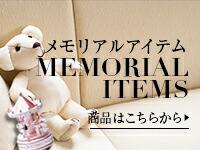 メモリアルアイテム