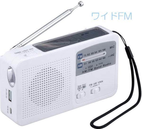 6WAY マルチレスキューラジオ SV-5745