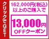 13000円オフクーポン