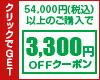 3300円オフクーポン