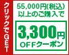 10/1-11/30 3300円オフクーポン