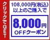 8000円オフクーポン