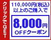 10/1-11/30 8000円オフクーポン