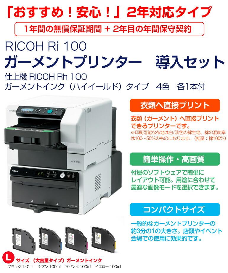 RICOH Ri100 ガーメントプリンター導入セット