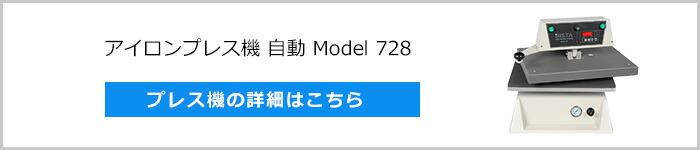 アイロンプレス機Modl728