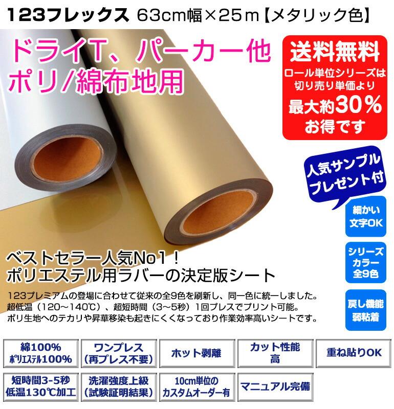123フレックス 63cm幅×25m【メタリック色】