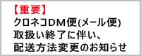 DM便廃止のお知らせ