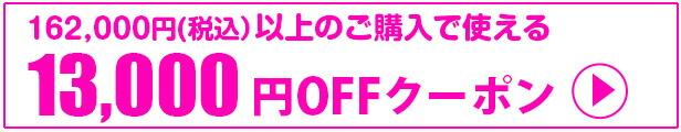 13000円OFFクーポン