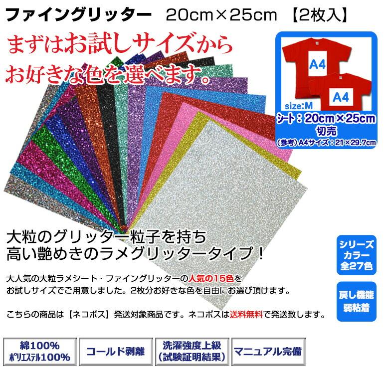 ファイングリッター20cm×25cm2枚入切売