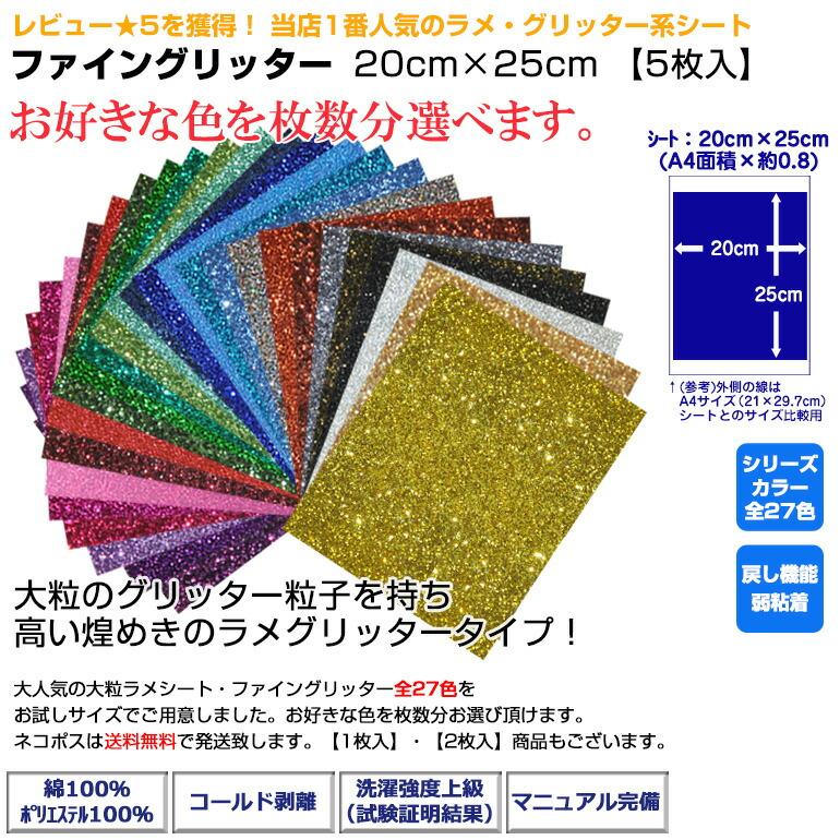 ファイングリッター20cm×25cm5枚入(A4面積×約0.8)