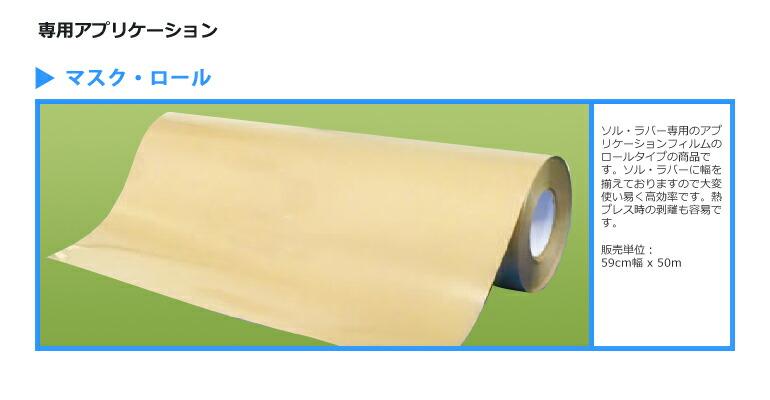 専用アプリケーション マスク・ロール