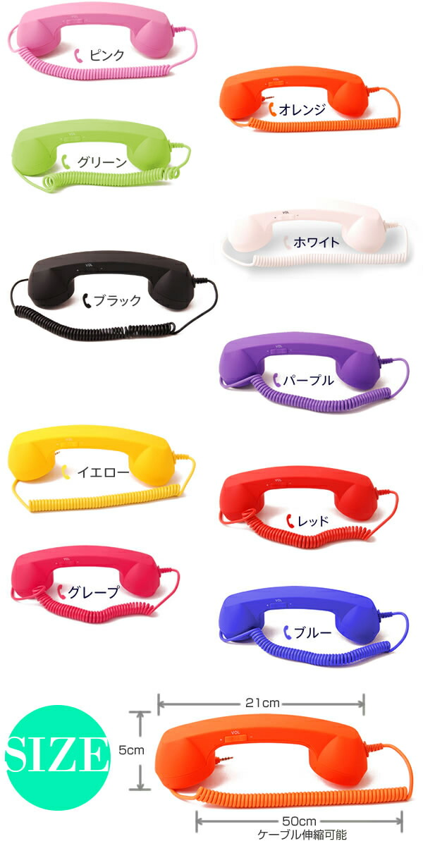 CocoPhoneカラーバリエーション