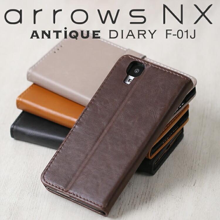 arrows NX F-01J アンティークレザー手帳型ケース