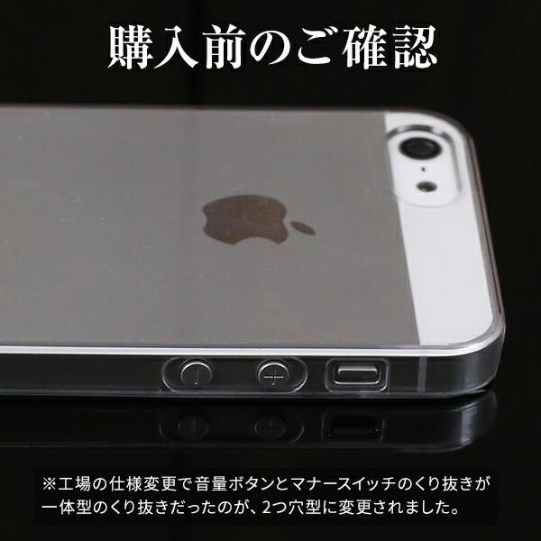 iPhone5/5s 5Cクリアケース