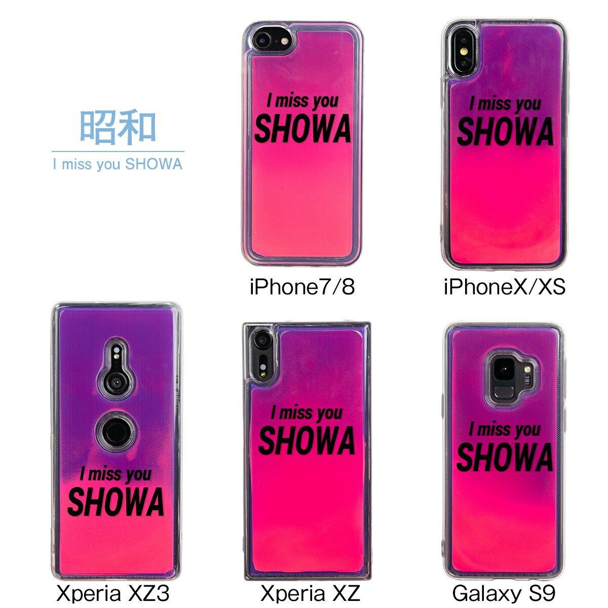 iPhone Xperia Galaxy 令和 平成 昭和 プリント ネオンサンドケース