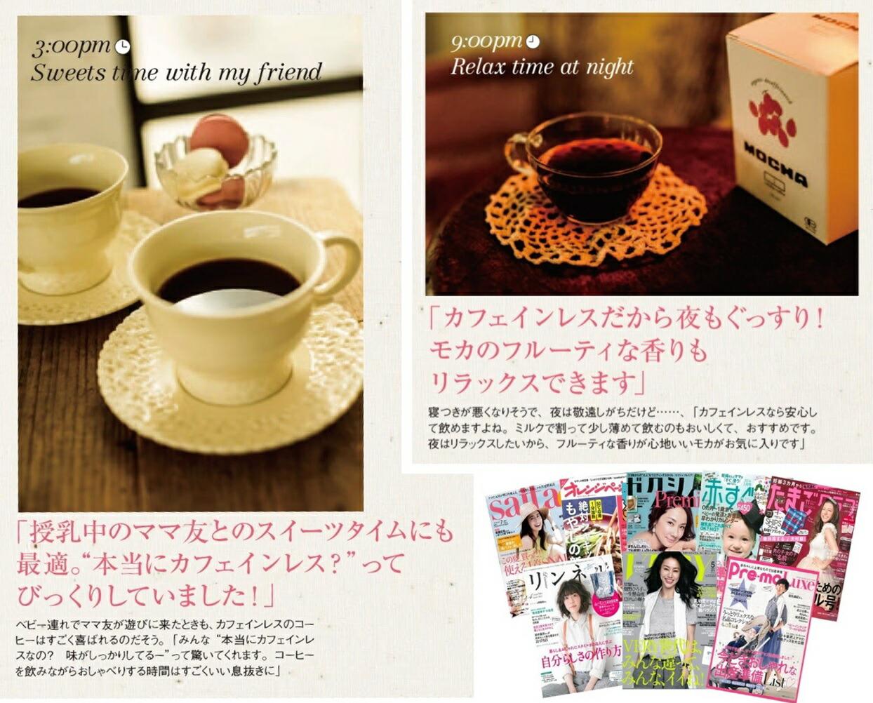 コトハコーヒーのカフェインレスコーヒーは、雑誌でも多数紹介されています。