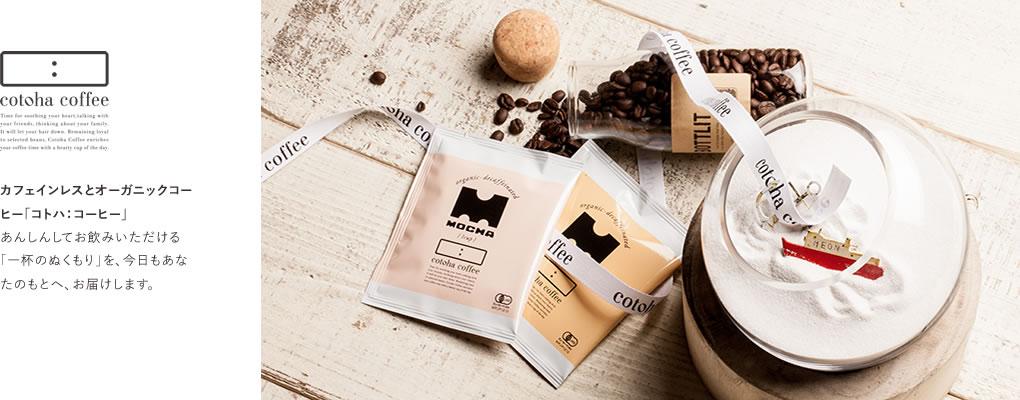 カフェインレスとオーガニックコーヒー「コトハ:コーヒー」あんしんしてお飲みいただける「一杯のぬくもり」を、今日もあなたのもとへ、お届けします。