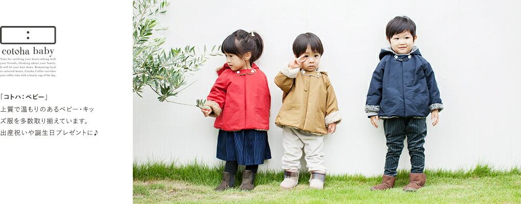 「コトハ:ベビー」上質で温もりのあるベビー・キッズ服を多数取り揃えています。出産祝いや誕生日プレゼントに♪
