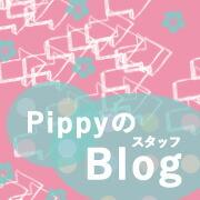 PippyのスタッフBlog