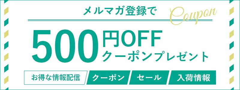 メルマガ登録で 500円OFF クーポンプレゼント
