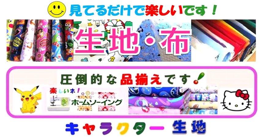 楽天市場 キャラクター生地を中心に手芸用品 ワッペンなど通園通学商品
