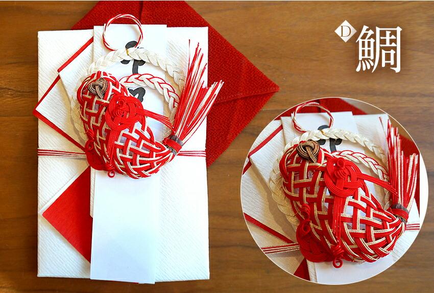 【さし源】熨斗袋 祝儀袋 お祝い袋 結婚式