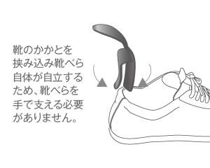 靴べら vela