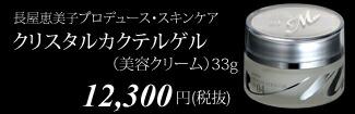 クリスタルカクテルゲル(美容クリーム)33g