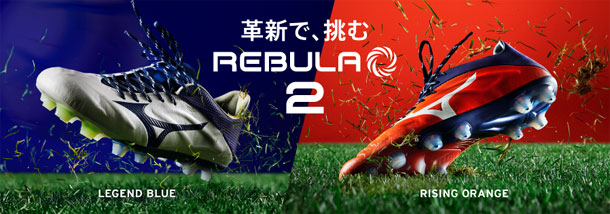 ミズノ サッカースパイク MIZUNO p1ga197019 レビュラ 2 V1 JAPAN REBULA 19SS