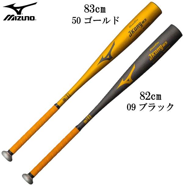 ミズノ MIZUNO 1cjmh612 野球バット 中学硬式用 グローバルエリート JコングM3 金属製 野球 硬式用バット 19SS