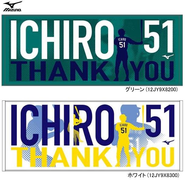 ミズノ プリントフェイスタオル ICHIRO51 THANK YOU MIZUNO タオル 19AW 12JY9X8200/8300 12jy9x8200-8300