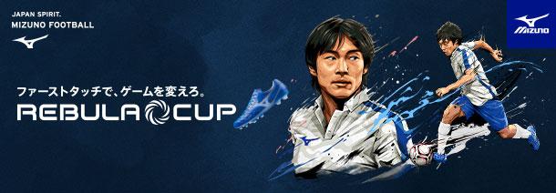 レビュラ CUP SELECT JR MIZUNO ミズノ ジュニアサッカースパイク REBULA ワイド 20AW P1GB207525 サッカースパイク