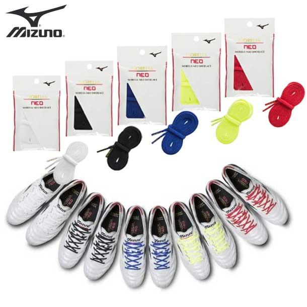 モレリアネオ シューレース 平型/幅 4MM MIZUNO ミズノ サッカー MORELIA NEO 靴ひも 20FW P1GZ2011