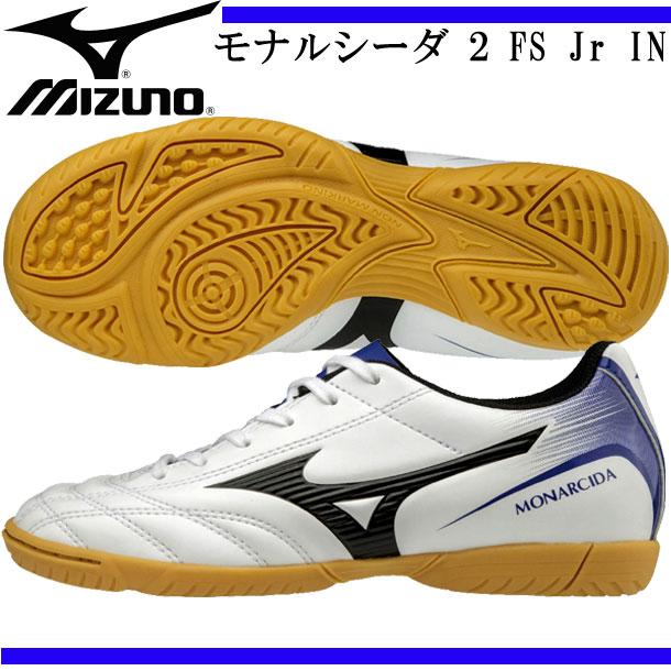 【楽天市場】モナルシーダ 2 FS Jr IN【MIZUNO】ミズノ ジュニア ...