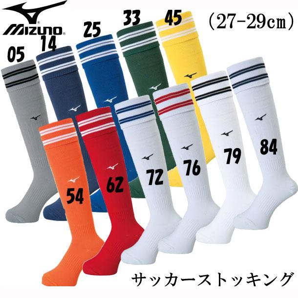 ミズノ MIZUNO p2mx8050 サッカーソックス、ストッキング サッカーストッキング 27-29CM サッカーソックス ストッキング 18SS