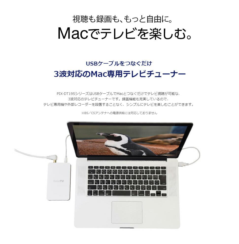 USBケーブルをつなぐだけ 3波対応のMac専用テレビチューナー