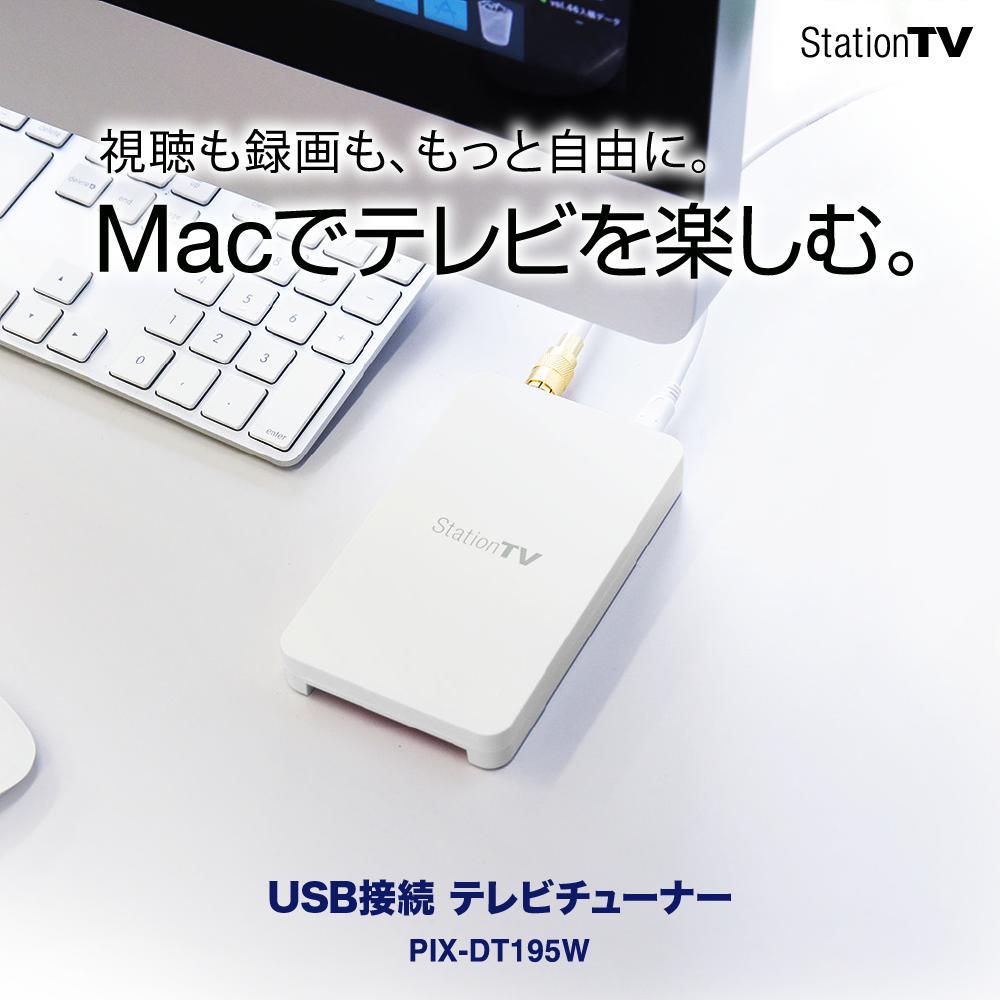 視聴も録画も、もっと自由に。PIXELA(ピクセラ) Mac向け USB接続テレビチューナー (PIX-DT195W)