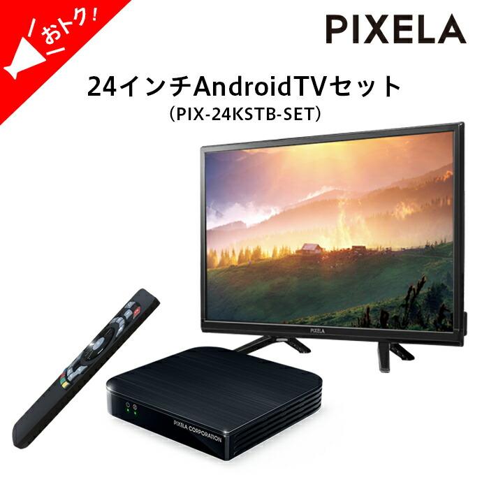 PIXELA(ピクセラ) 24インチAndroidTVセット(PIX-24KSTB-SET)