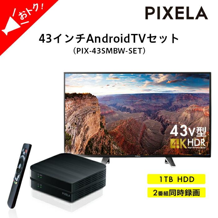 PIXELA(ピクセラ) 43インチAndroidTVセット(PIX-43SMBW-SET)