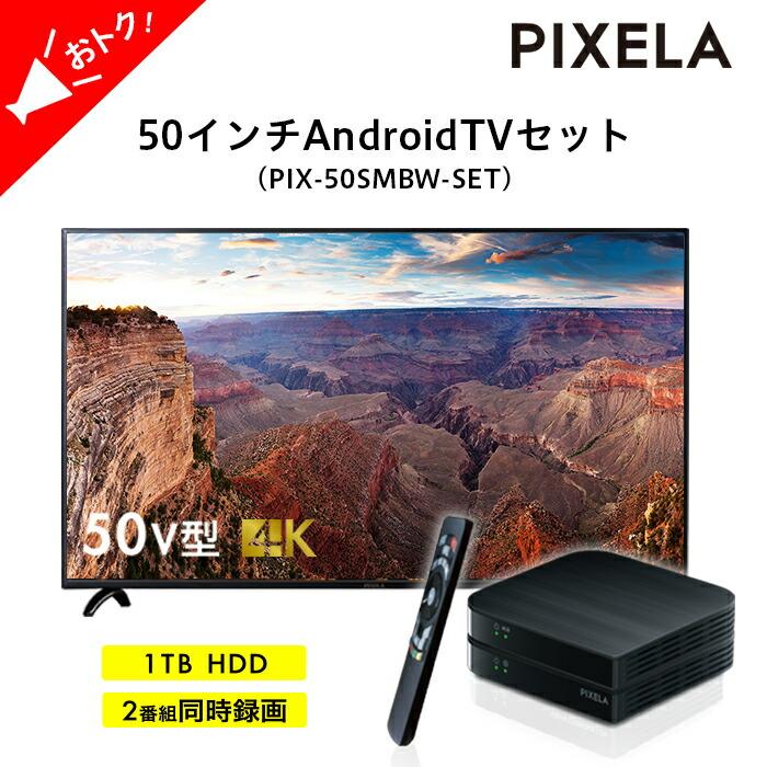 PIXELA(ピクセラ) 50インチAndroidTVセット(PIX-50SMBW-SET)