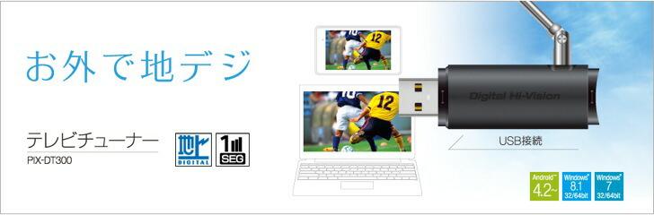 PIX-DT300 Windows/ Android対応テレビチューナー ピクセラ