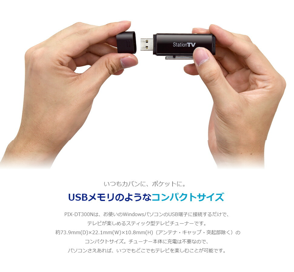 いつもカバンに、ポケットに。USBメモリのようなコンパクトサイズ