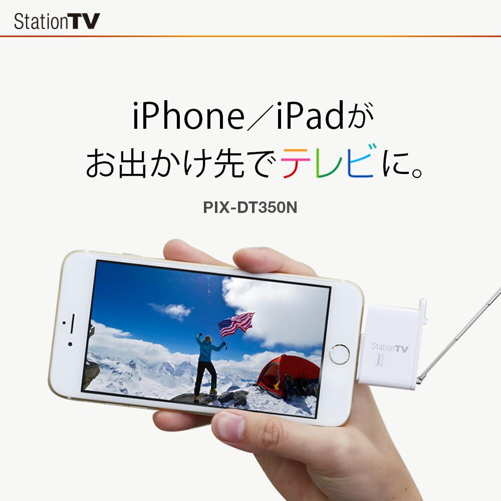 録画対応 iPhone/iPad専用 Lightning接続テレビチューナー (PIX-DT350N)