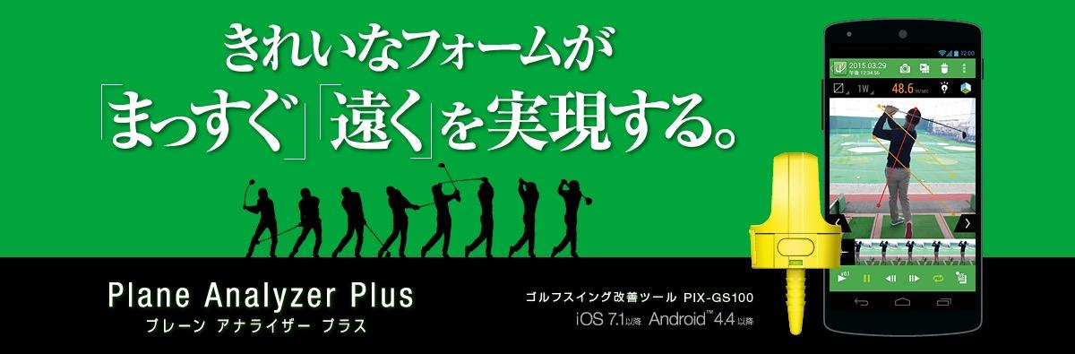 GS100_banner
